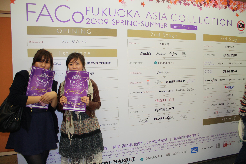 第一回福岡アジアコレクション