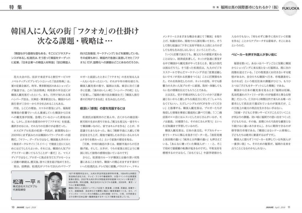 掲載 JMAME 訪日韓国人インバウンドの次の戦略は?