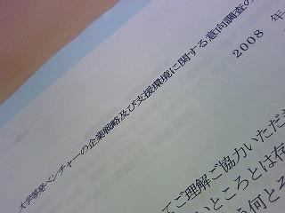 2008.11.17.jpg