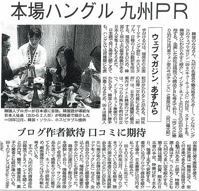 2009.01.15asahi.jpg