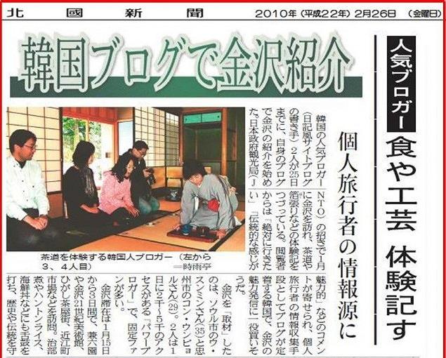 2010_01_hokkoku-640x928