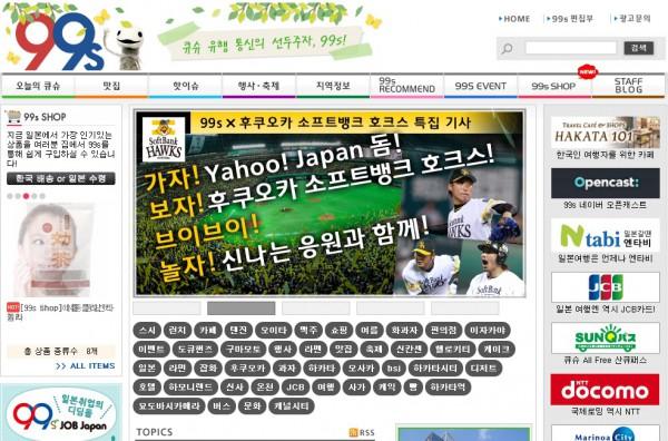 韓国向け情報サイト