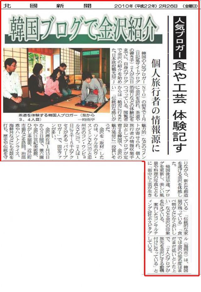 金沢へ韓国人ブロガーを招へいしました