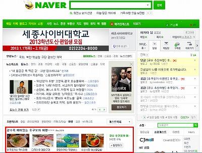 今日12時、Naverのメイン画面に99sのOpencastが上がってきました。