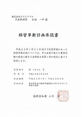 経営革新計画承認書 第3846号