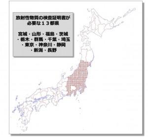 13都県産については、放射性物質の検査証明書を要求