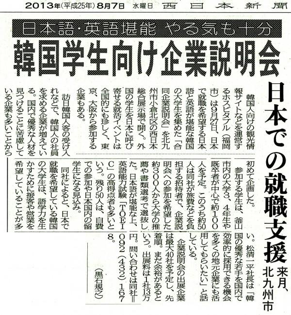 2013年8月7日付 西日本新聞朝刊に当社イベントが告知されました