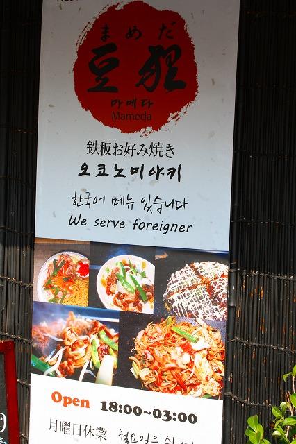 対馬の主要な飲食店はすべてこのような統一された韓国語表記バナーがある