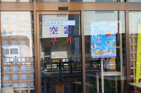 厳原市内の韓国語表記
