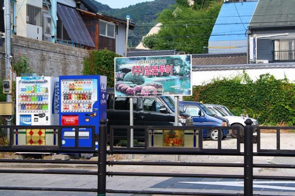 厳原にある韓国の旅行会社の看板