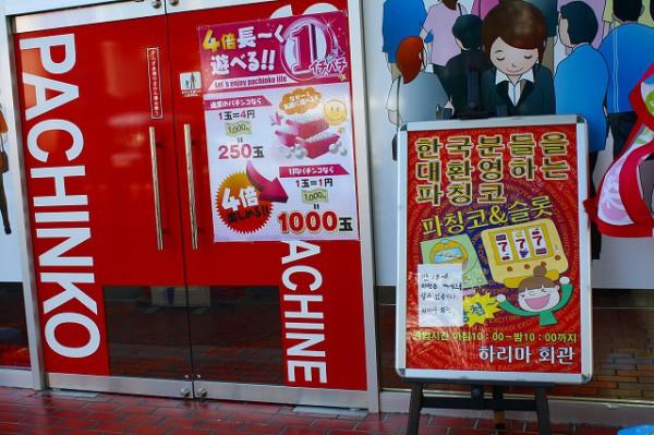 対馬では、パチンコ屋さんも韓国人観光客向けにPR中!
