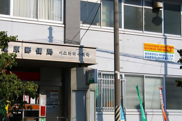 厳原郵便局は釜山の影島(ヨンド)郵便局と姉妹関係