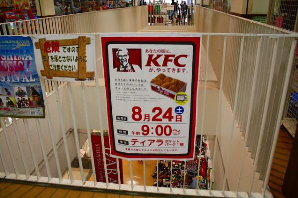 8月24日にKFCが出店だよ!という告知~