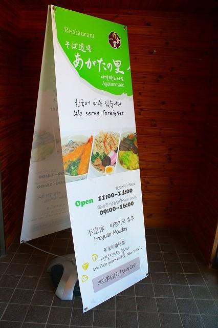 対馬じゃ常識!韓国人観光客向け店頭バナー