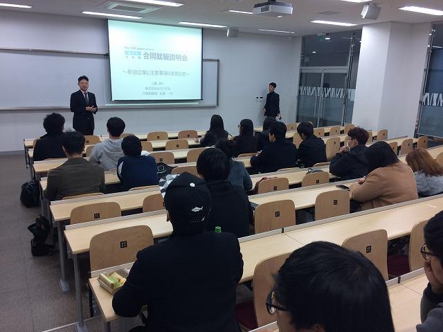 第3回 韓国人求職者向けセミナー・相談会を行いました(プサン)