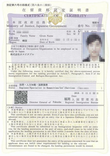 韓国人採用 本気ですか?(VISA発給から着任まで)