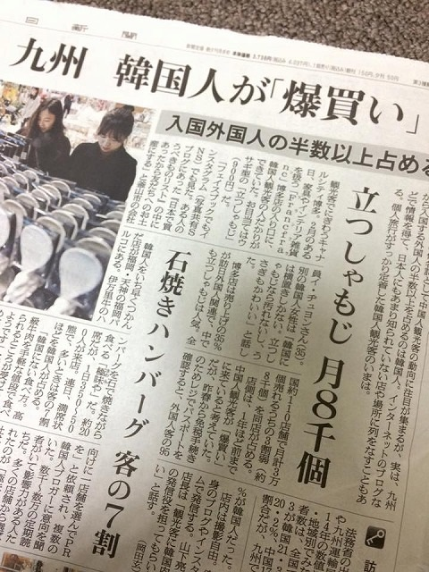 2016_02_22_asahishimbun