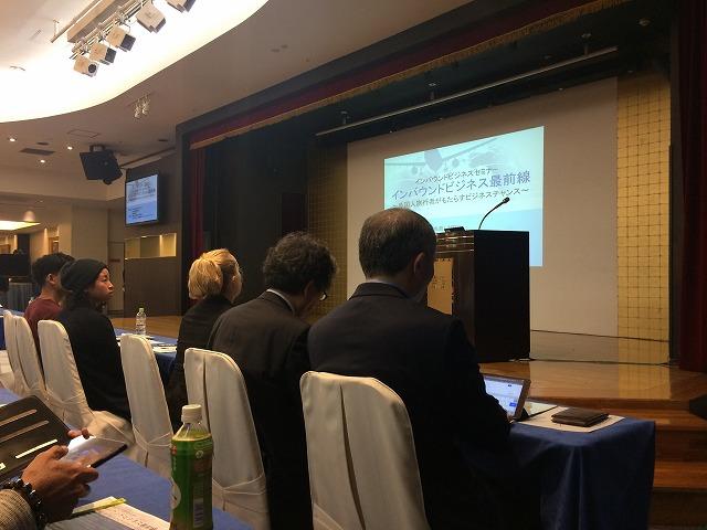 沖縄にて、インバウンドビジネス最前線 パネリスト出演してきました