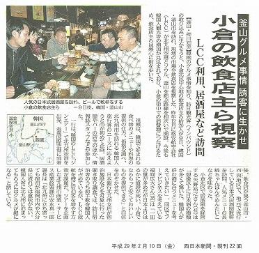 20170210 新聞記事(釜山飲食店視察)_01