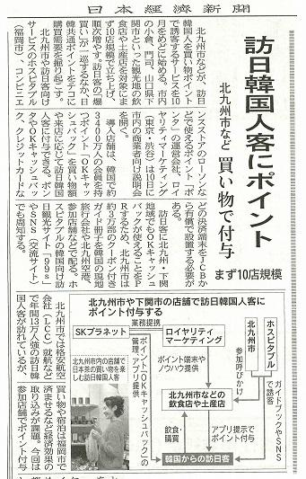 2017_08_05_nikkei_01