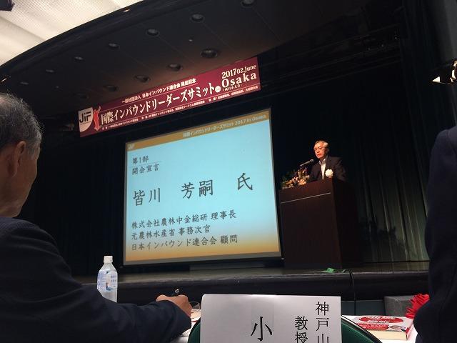 国際インバウンドリーダーズサミット in Osaka へ出席