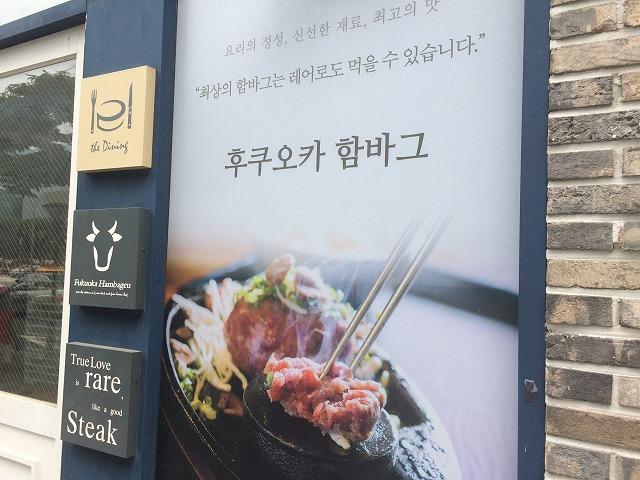 韓国人はなぜ福岡でハンバーグ店に行列を為すようになったのか?(2)