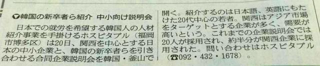 20140904産経新聞