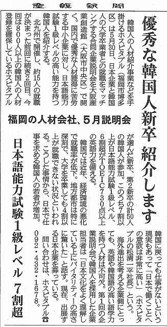 2014年3月27日付 産経新聞朝刊に当社イベントが告知されました